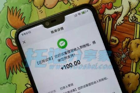 日挣30元的微信小兼职(应用试客提现微信到账截图).jpg