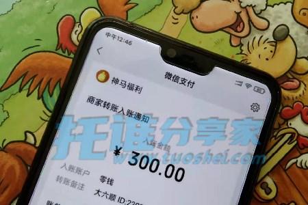 日挣30元的微信小兼职(转发文章提现到账图)
