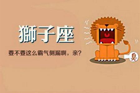 狮子座今日运势托哥分享.png